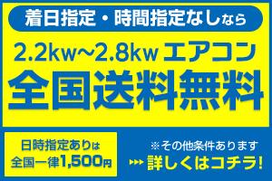 2.2Kw~2.8kwのエアコン全国送料無料