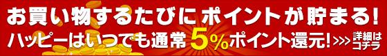 お買い物するたびにポイントが貯まる!ハッピーはいつでも通常5%ポイント還元!